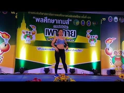 กีฬาสถาบันการพลศึกษาแห่งประเทศไทย ครั้งที่43 การสาธิต ในพิธีเปิดการแข่งขัน โดยนักศึกษารุ่นพี่