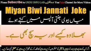 Miyan Aur Biwi Dono Jannati Hain | Funny Urdu islamic Joke 2018