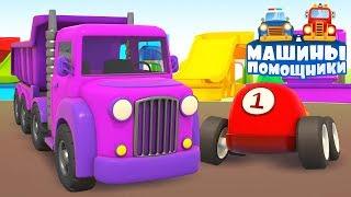 Download Мультики для малышей про машинки помощники. Учим цвета и цифры Mp3 and Videos