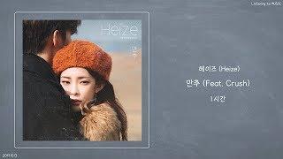 ㅣ1시간ㅣ헤이즈 (Heize) - 만추 (Feat. Crush)ㅣ가사ㅣ