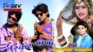 2018 सावन का जबरदस्त हिट सांग || बरस बरस म्हारा पुष्कर राजा | Superhit Rajasthani DJ Song 4k