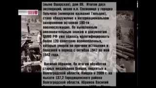 Пропавшие  без вести во время Великой Отечественной войны