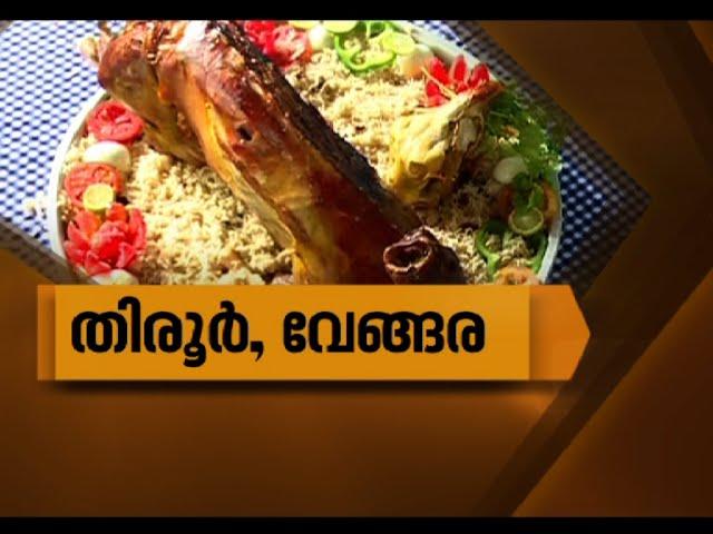 Tirur , Vengara | തിരൂര് വേങ്ങര രണ്ടാം ഭാഗം | Second Part | Yathra 12th Dec 2015