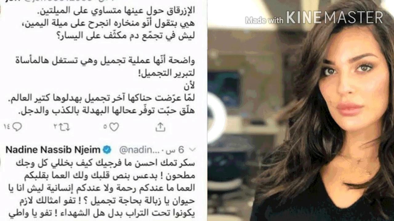 نادين نجيم ترد بقسوة مفرطة بدعس بنص قلبك على أحد المتابعين المعلقين على صورتها بعد انفجارمرفأبيروت Youtube