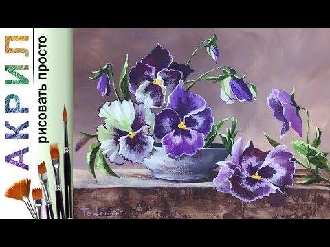 «Цветы. Анютины глазки» как нарисовать 🎨АКРИЛ   Сезон 3-5  Мастер-класс ДЕМО