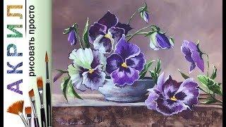 «Анютины глазки» как нарисовать цветы 🎨АКРИЛ! Мастер-класс ДЕМО