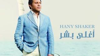 هاني شاكر كلمة احبك | Hany Shaker Kelmet Ahebak