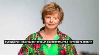 """Рыжий из """"Иванушек"""" открыл обстоятельства жуткой трагедии"""