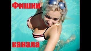 Анна Костенко. Фишки канала. Anna Kostenko обзор канала