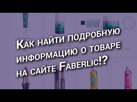 Видео: Как найти подробную информацию о товаре на сайте Faberlic