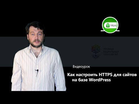 Как настроить https на сайте wordpress