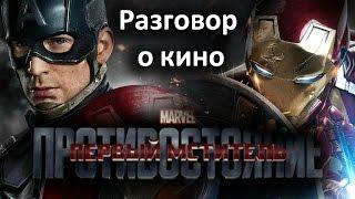 Разговор о кино Первый мститель: Противостояние