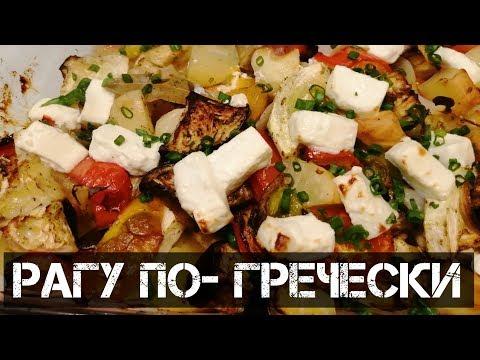 Овощное Рагу по Гречески (Великолепный Рецепт) БРИАМ