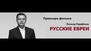 """Леонид Парфёнов в Лондоне   """"Русские евреи"""". Фильм первый. До революции"""