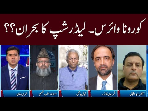 Clash with Imran Khan - Wednesday 25th March 2020