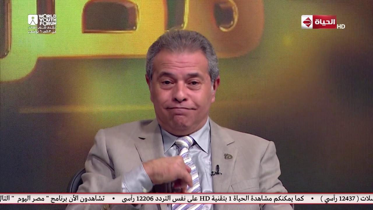 """مصر اليوم - تعليق ناري من توفيق عكاشة على أغنية """"آه لو لعبت يا زهر"""""""