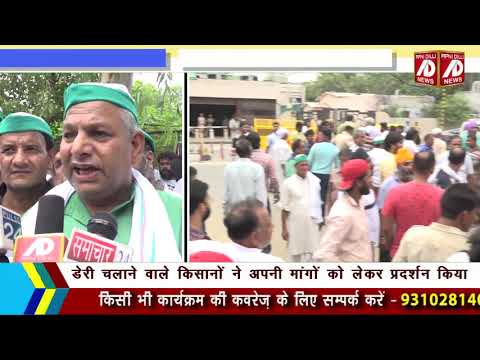 गाजीपुर डेरी फार्म के दूध विक्रेताओं का दिल्ली सरकार के खिलाफ प्रर्दशन #hindi #breaking #news #apnidilli