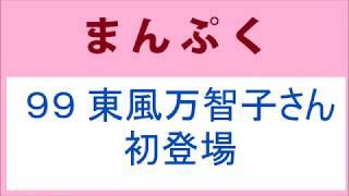 萬平(長谷川博己)はラーメンのスープを作りますが、鈴(松坂慶子)の...