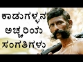 veerappan interesting facts revealed oneindia kannada