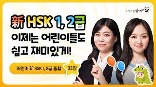[시원스쿨 어린이 중국어] 가장 쉬운 新HSK 1,2급…
