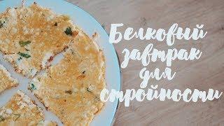 белковый завтрак для стройности| пп завтрак