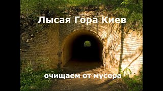 Лысая Гора Киев гуляем и очищаем от мусора | collect and take out garbage from the park