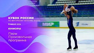 Пары Произвольная программа Юниоры Йошкар Ола Кубок России по фигурному катанию 2021 22