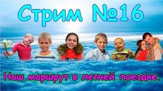 Маршрут и встречи во время летней поездки. (05.18г.) Семья Бровченко.