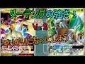 【対戦動画】ウルトラネクロズマVSダーテング強くて安い!【ポケモンカード】