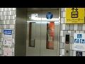 三菱エレベーター 片倉町駅 地上側 の動画、YouTube動画。