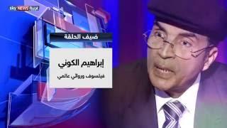 إبراهيم الكوني: بسبب التقنية والخلط بين المعلومة والمعرفة يحدث تغريب ممنهج للثقافة  في حديث العرب