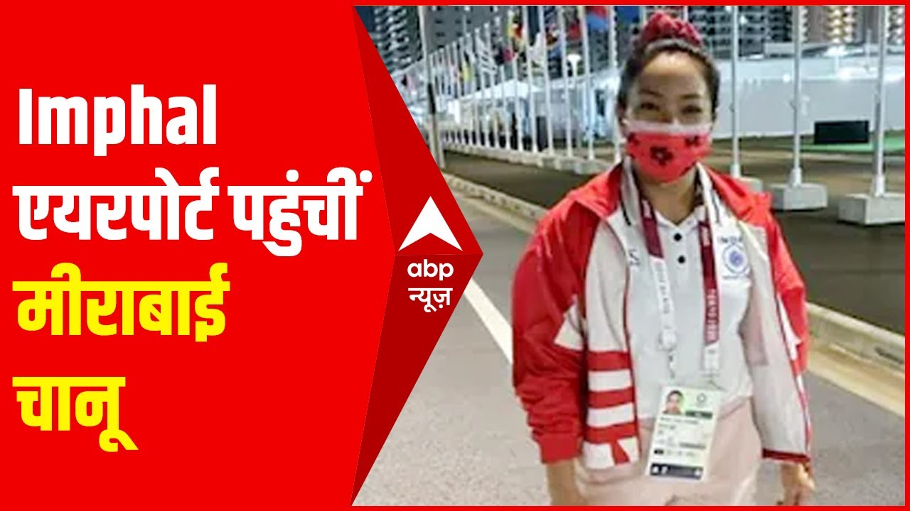 Mirabai Chanu पहुंची Imphal एयरपोर्ट, हुआ भव्य स्वागत | ABP Hindi