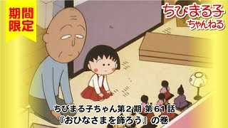 ちびまる子ちゃん アニメ 第2期 第61話『おひなさまを飾ろう』の巻 ちびまる子ちゃん 検索動画 1