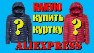 Мужская куртка с aliexpress - обзор и примерка