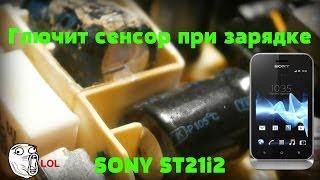 Глючит сенсор при зарядке. Телефон SONY ST21i2(При подключении телефона к оригинальной зарядке начинает глючить сенсор (ложные срабатывания). От любых..., 2017-01-27T15:37:52.000Z)