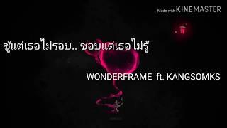 เนื้อเพลง  ชู้แต่เธอไม่รอบ ชอบแต่เธอไม่รู้     WONDERFRAME ft. Kangsomks