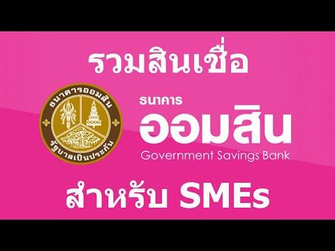 รวมขอสินเชื่อธนาคารออมสิน | www.gsb.or.th สินเชื่อ ธนาคารออมสิน