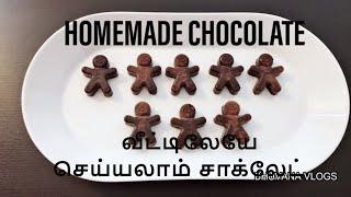 வீட்டிலேயே செய்யலாம் சாக்லேட் | HOMEMADE CHOCOLATE RECIPE IN TAMIL |EASY HOMEMADE CHOCOLATE IN TAMIL