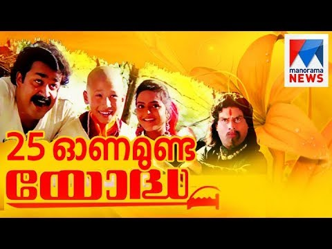 Movie Yodha celebrates its 25th year | Special programme  | Manorama News