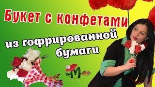 ❤️Как сделать букет из гофрированной бумаги и конфет❤️(В этом видео мы покажем вам как можно сделать букет роз с конфетками своими руками!), 2015-02-06T23:16:15.000Z)