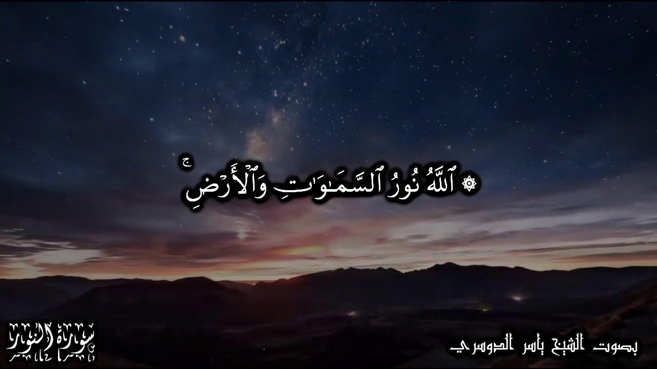 الله نور السماوات والأرض مثل نوره كمشكاة فيها مصباح سورة النور