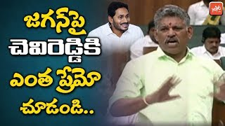 Chevireddy Bhaskar Reddy About YS Jagan In AP Assembly | Chandragiri MLA | YSRCP