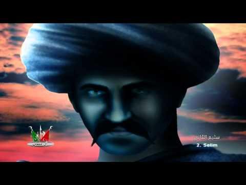 ال عثمان - الحلقة التاسعة - الامير ابن القانوني- سليم الثاني - احمد هلال ابو اياس