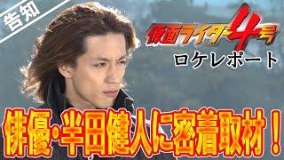 【告知】俳優・半田健人に密着取材!「仮面ライダー4号」ロケレポート thumbnail