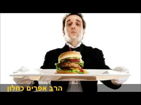 השיעור היומי האם מותר להיות מלצר במסעדה לא כשרה?