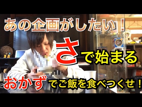 【伝説の企画】「さ」で始まるおかずでごはんを食べつくせ!!