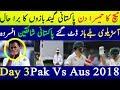Pakistan A Vs Australia Day 3 Practice Match 2018   Pakistani Bowling Performance Analysis