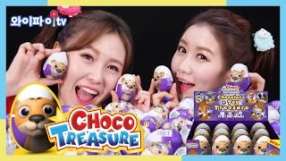서프라이즈 에그 초코트레져 동물로 다양한 동물 만나보고 흉내도 내보자! Playing Choco treasure animal_play wifi tv