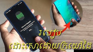 How To Set Fingerprint Security On Samsung Galaxy A50 - របៀបដាក់សោ នឹង ដោះសោជាក្រយៅដៃលើ Samsung