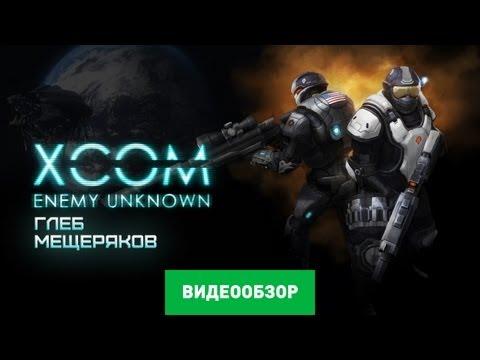 Обзор игры XCOM: Enemy Unknown